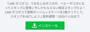 【隠し無料スタンプ】LINE ポコポコ ベビーポコタスタンプのダウンロード方法とゲットしたあとの使いどころ (1)