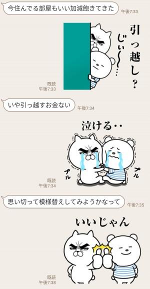 【限定無料スタンプ】目ヂカラ☆にゃんこ×ニトリのシロクマ スタンプのダウンロード方法とゲットしたあとの使いどころ (4)