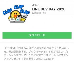 【隠し無料スタンプ】LINE DEV DAY 2020 スタンプのダウンロード方法とゲットしたあとの使いどころ (15)