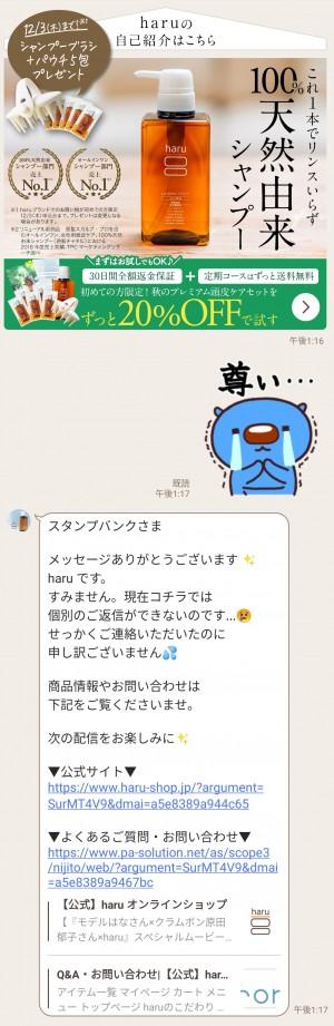 【限定無料スタンプ】ぷるくま×haruシャンプー スタンプのダウンロード方法とゲットしたあとの使いどころ (4)
