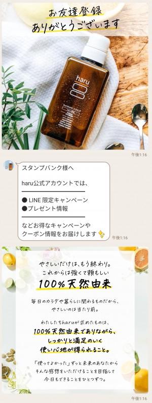 【限定無料スタンプ】ぷるくま×haruシャンプー スタンプのダウンロード方法とゲットしたあとの使いどころ (3)