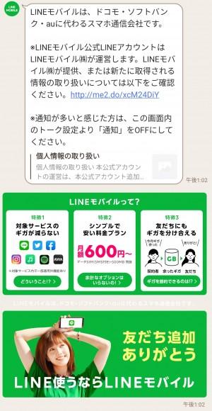 【隠し無料スタンプ】電話猫×LINEモバイル スタンプのダウンロード方法とゲットしたあとの使いどころ (3)