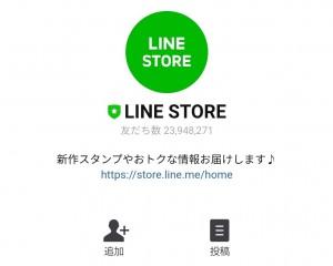 【限定無料スタンプ】LINE STORE×しろまる スタンプのダウンロード方法とゲットしたあとの使いどころ (1)