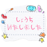 【LINE無料スタンプ速報】こども手書き文字スタンプ(2020年12月21日まで)