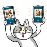 【LINE無料スタンプ速報:隠し】電話猫×LINEモバイル スタンプ(2020年12月24日まで)