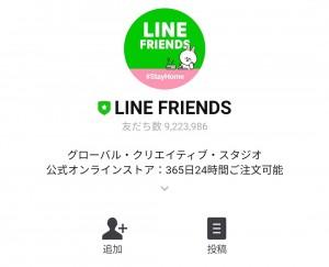 【隠し無料スタンプ】Brawl Stars × LINE FRIENDS Stickers スタンプのダウンロード方法とゲットしたあとの使いどころ (1)