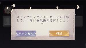 【隠し無料スタンプ】百鬼異聞録~妖怪カードバトル〜 公開記念 スタンプのダウンロード方法とゲットしたあとの使いどころ (6)