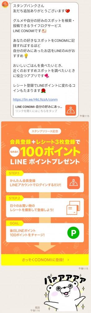 【限定無料スタンプ】LINE CONOMI × モフ缶 スタンプのダウンロード方法とゲットしたあとの使いどころ (3)