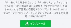 【隠し無料スタンプ】LINEポコポコ チコちゃん登場記念 スタンプのダウンロード方法とゲットしたあとの使いどころ (1)