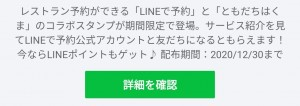 【限定無料スタンプ】ともだちはくま×LINEで予約 スタンプのダウンロード方法とゲットしたあとの使いどころ (1)
