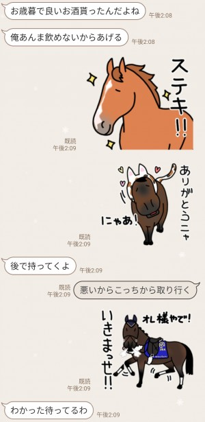 【数量限定・隠し無料スタンプ】東京競馬場オリジナルLINEスタンプのダウンロード方法とゲットしたあとの使いどころ (7)
