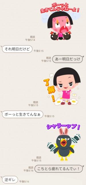 【隠し無料スタンプ】LINEポコポコ チコちゃん登場記念 スタンプのダウンロード方法とゲットしたあとの使いどころ (9)