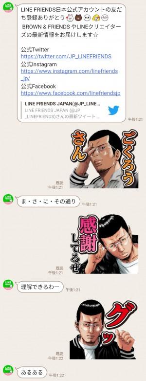 【隠し無料スタンプ】Brawl Stars × LINE FRIENDS Stickers スタンプのダウンロード方法とゲットしたあとの使いどころ (3)