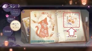 【隠し無料スタンプ】百鬼異聞録~妖怪カードバトル〜 公開記念 スタンプのダウンロード方法とゲットしたあとの使いどころ (7)