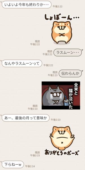 【隠し無料スタンプ】お試しボンレス犬とボンレス猫 スタンプのダウンロード方法とゲットしたあとの使いどころ (5)