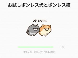 【隠し無料スタンプ】お試しボンレス犬とボンレス猫 スタンプのダウンロード方法とゲットしたあとの使いどころ (2)