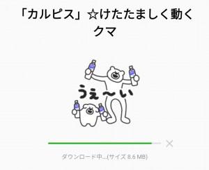 【限定無料スタンプ】「カルピス」☆けたたましく動くクマ スタンプのダウンロード方法とゲットしたあとの使いどころ (2)