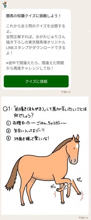 【数量限定・隠し無料スタンプ】東京競馬場オリジナルLINEスタンプのダウンロード方法とゲットしたあとの使いどころ (4)