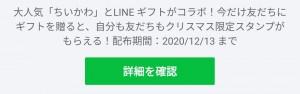 【隠し無料スタンプ】ちいかわ×LINEギフト スタンプのダウンロード方法とゲットしたあとの使いどころ (1)