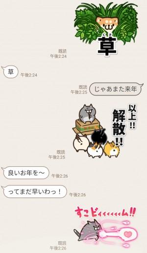【隠し無料スタンプ】お試しボンレス犬とボンレス猫 スタンプのダウンロード方法とゲットしたあとの使いどころ (6)