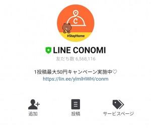 【限定無料スタンプ】LINE CONOMI × モフ缶 スタンプのダウンロード方法とゲットしたあとの使いどころ (1)