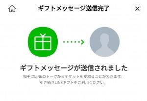 【隠し無料スタンプ】ちいかわ×LINEギフト スタンプのダウンロード方法とゲットしたあとの使いどころ (4)