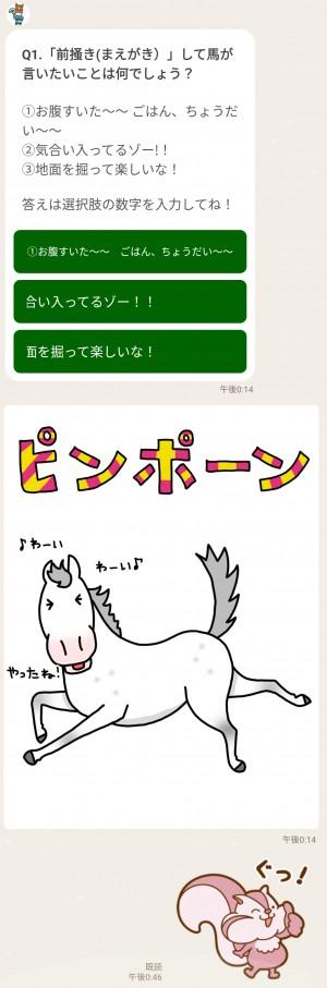 【数量限定・隠し無料スタンプ】東京競馬場オリジナルLINEスタンプのダウンロード方法とゲットしたあとの使いどころ (5)
