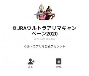 【隠し無料スタンプ】JRAウルトラアリマキャンペーン2020 スタンプのダウンロード方法とゲットしたあとの使いどころ (1)