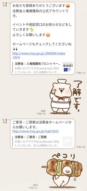 【隠し無料スタンプ】人KENまもる君・人KENあゆみちゃん スタンプのダウンロード方法とゲットしたあとの使いどころ (3)