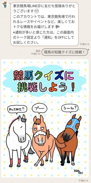 【数量限定・隠し無料スタンプ】東京競馬場オリジナルLINEスタンプのダウンロード方法とゲットしたあとの使いどころ (3)