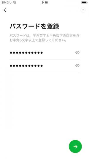 LINEアカウント新規作成#6