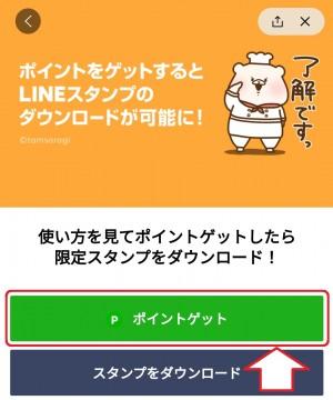 【限定無料スタンプ】ともだちはくま×LINEで予約 スタンプのダウンロード方法とゲットしたあとの使いどころ (4)