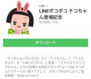 【隠し無料スタンプ】LINEポコポコ チコちゃん登場記念 スタンプのダウンロード方法とゲットしたあとの使いどころ (6)