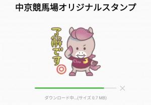 【数量限定・隠し無料スタンプ】中京競馬場オリジナルスタンプのダウンロード方法とゲットしたあとの使いどころ (5)
