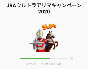 【隠し無料スタンプ】JRAウルトラアリマキャンペーン2020 スタンプのダウンロード方法とゲットしたあとの使いどころ (2)