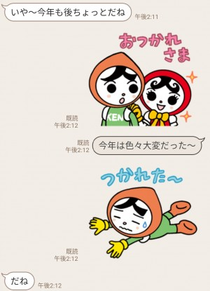 【隠し無料スタンプ】人KENまもる君・人KENあゆみちゃん スタンプのダウンロード方法とゲットしたあとの使いどころ (4)