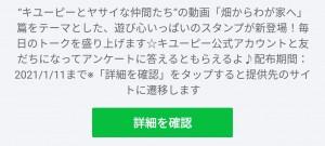 【限定無料スタンプ】キユーピーとヤサイな仲間たち スタンプのダウンロード方法とゲットしたあとの使いどころ (1)