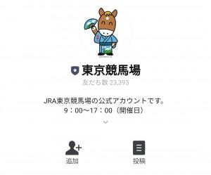 【数量限定・隠し無料スタンプ】東京競馬場オリジナルLINEスタンプのダウンロード方法とゲットしたあとの使いどころ (1)