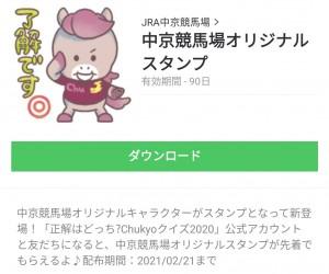 【数量限定・隠し無料スタンプ】中京競馬場オリジナルスタンプのダウンロード方法とゲットしたあとの使いどころ (4)