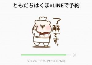 【限定無料スタンプ】ともだちはくま×LINEで予約 スタンプのダウンロード方法とゲットしたあとの使いどころ (7)