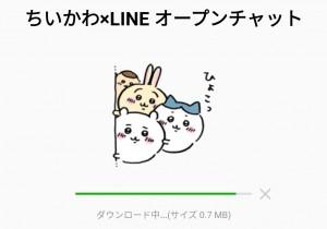 【限定無料スタンプ】ちいかわ×LINE オープンチャット スタンプのダウンロード方法とゲットしたあとの使いどころ (2)