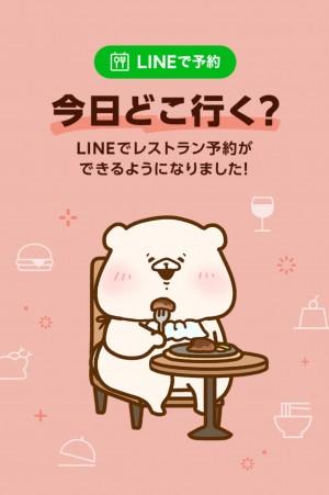 【限定無料スタンプ】ともだちはくま×LINEで予約 スタンプのダウンロード方法とゲットしたあとの使いどころ (3)