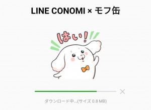 【限定無料スタンプ】LINE CONOMI × モフ缶 スタンプのダウンロード方法とゲットしたあとの使いどころ (2)