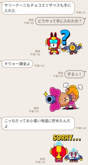 【隠し無料スタンプ】Brawl Stars × LINE FRIENDS Stickers スタンプのダウンロード方法とゲットしたあとの使いどころ (6)