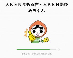 【隠し無料スタンプ】人KENまもる君・人KENあゆみちゃん スタンプのダウンロード方法とゲットしたあとの使いどころ (2)
