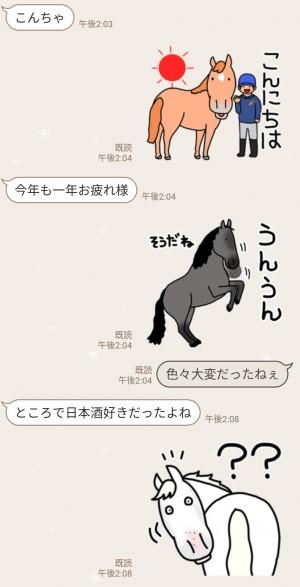 【数量限定・隠し無料スタンプ】東京競馬場オリジナルLINEスタンプのダウンロード方法とゲットしたあとの使いどころ (6)