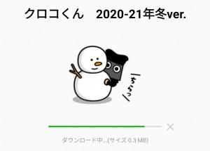 【数量限定・隠し無料スタンプ】クロコくん 2020-21年冬ver. スタンプのダウンロード方法とゲットしたあとの使いどころ (2)