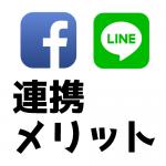 【保険として便利】LINEでFacebookと連携・解除する方法、そのメリット・注意点