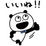【LINE無料スタンプ速報】ごきげんぱんだ×洋服の青山 スタンプ(2020年12月28日まで)