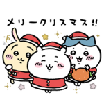 【LINE無料スタンプ速報:隠し】ちいかわ×LINEギフト スタンプ(2020年12月13日まで)